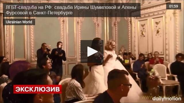ЛГБТ-свадьба на РФ: свадьба Ирины Шумиловой и Алены Фурсовой в Санкт-Петербурге