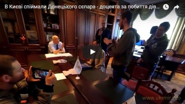 В Києві спіймали Донецького сєпара - доцента за побиття дівчини