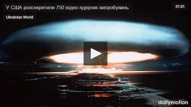 У США розсекретили 750 відео ядерних випробувань
