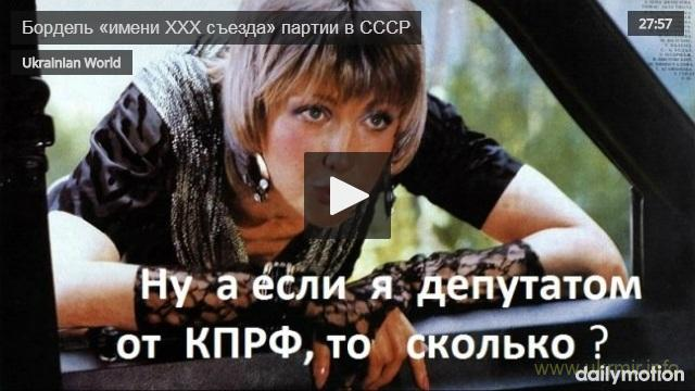 Бордель «имени ХХХ съезда» партии в СССР