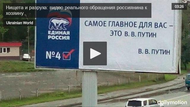 Нищета и разруха: видео реального обращения россиянина к хозяину