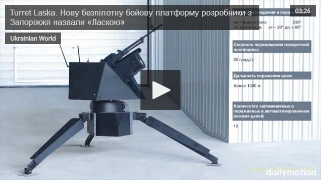 В Україні розробили нову автоматичну бойову платформу