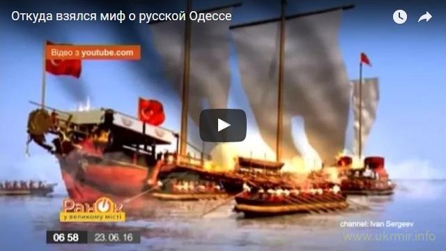 Откуда взялся миф о русской Одессе