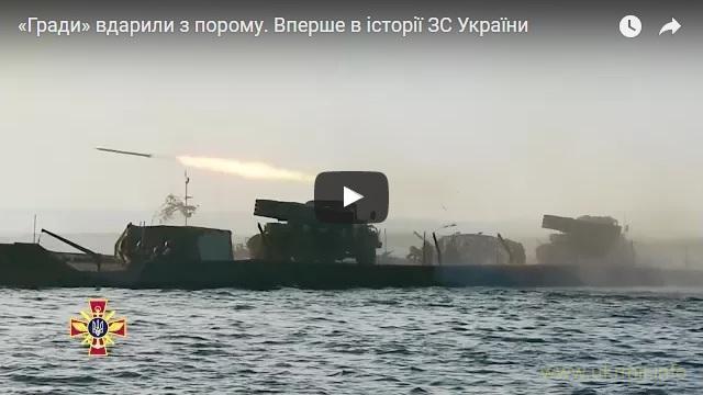 «Гради» вдарили з порому. Вперше в історії ЗС України