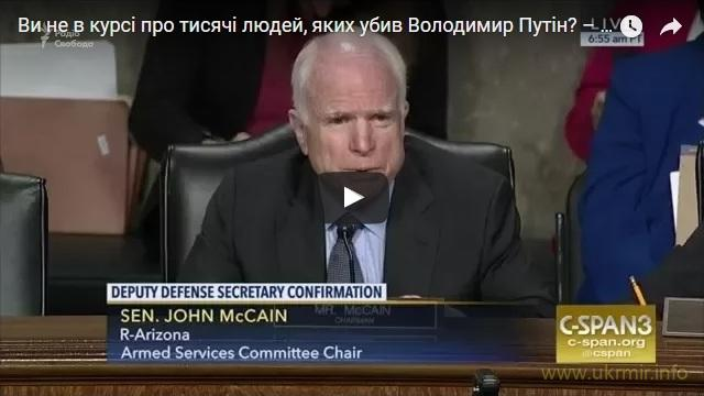 Ви не в курсі про тисячі людей, яких убив Володимир Путін? – Маккейн на слуханнях у Сенаті
