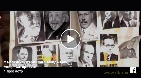 У магазина Стерлигова закидывают яйцами портреты известных учёных