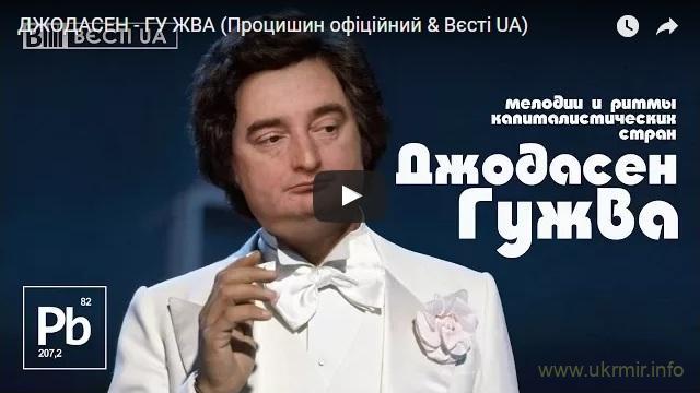 ДЖОДАСЕН - ГУ ЖВА