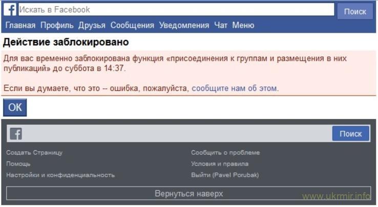 «Свобода слова» на Facebook