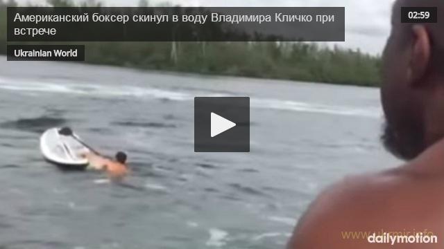 Американский боксер скинул в воду Владимира Кличко при встрече