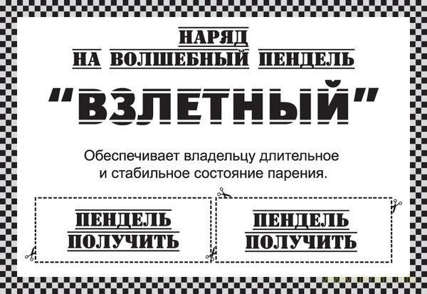Латыши развели русских как кроликов ушастых