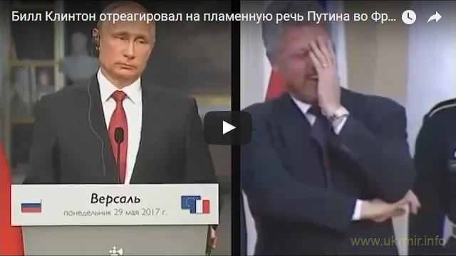 Билл Клинтон отреагировал на пламенную речь Путина во Франции