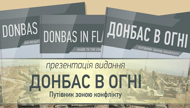 Читати онлайн книгу «Донбас в огні»