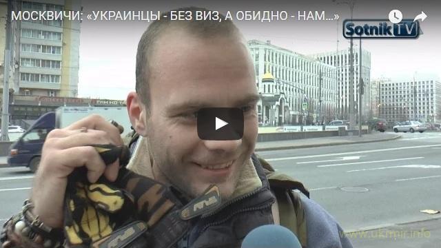 Украинцы без виз, а обидно нам, почему