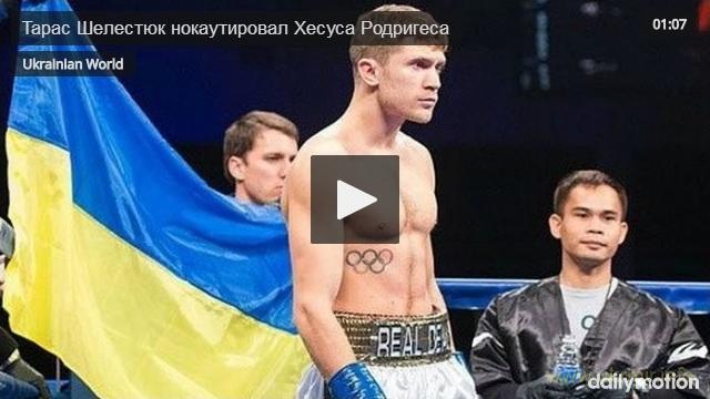 Украинский полусредневес Тарас Шелестюк в американском Сакраменто одержал победу в бою с мексиканцем Хесусом Альваресом Родригесом