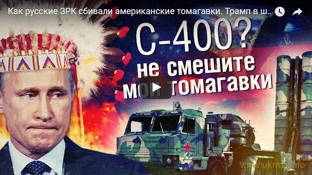 Как русские ЗРК сбивали американские томагавки