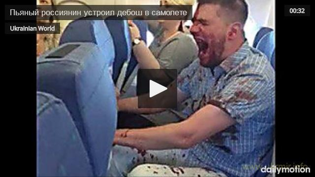 Пьяный россиянин устроил дебош в самолете