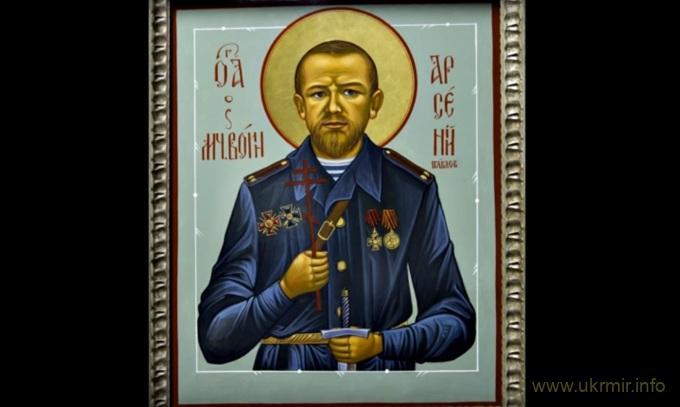 Святой мученик воин Арсений