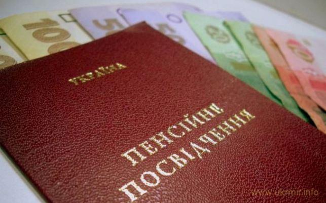 Более миллиона пенсионеров получат прибавку к пенсии свыше 1000 грн