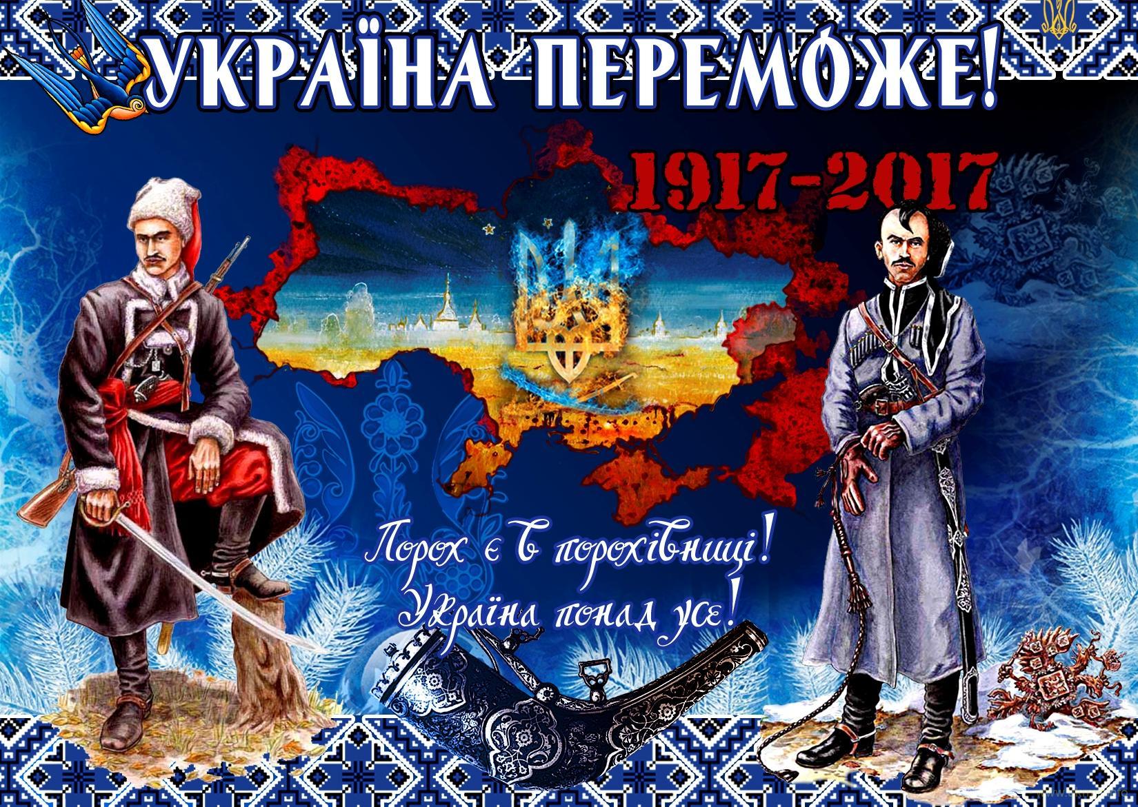 З днем Незалежності, українці – все буде добре, все буде Україна! Перемога за нами!