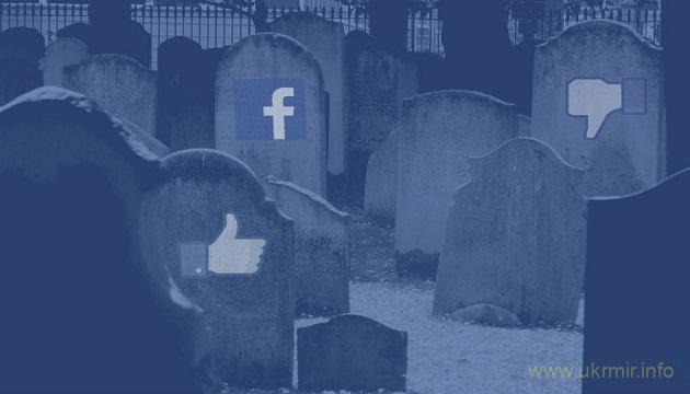 Профіль у Facebook можна передати у спадок