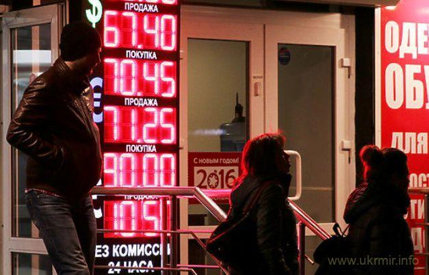 Рубль готов пробить планку в 67 за доллар