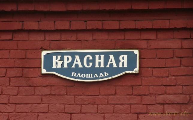 В Москве заминировали Красную площадь