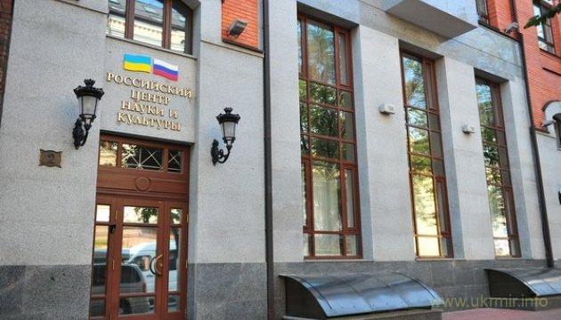 БПП требует закрыть Российский центр в Киеве