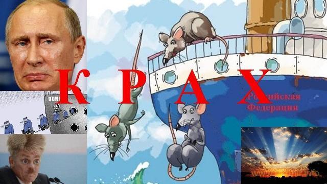 Агония РФ - дыра банков - 5 трлн.