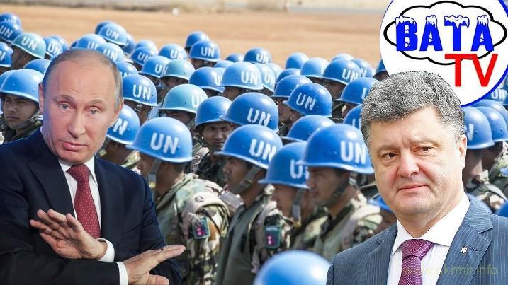 Как Путин Порошенко урок ООН преподал