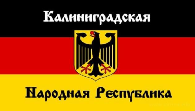 В ФРГ заявили о праве на самоопределения народа Калининграда