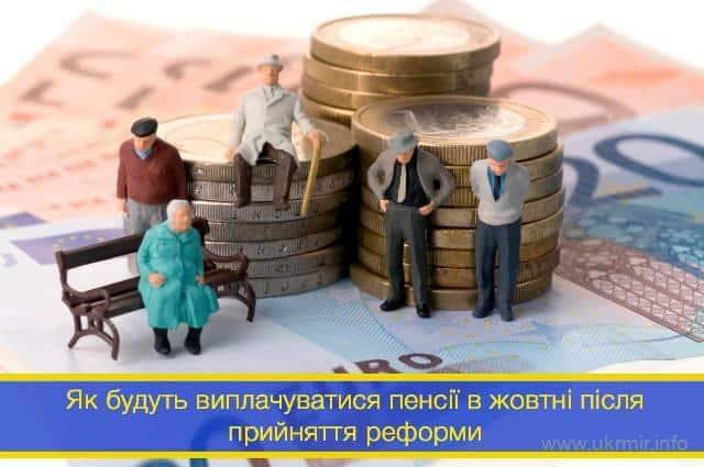 Як будуть виплачуватися пенсії в жовтні