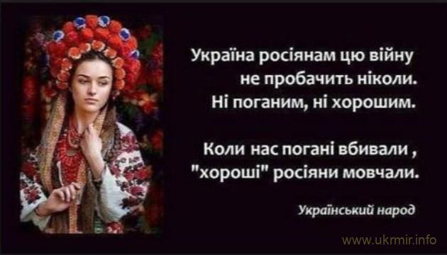 """Злочини """"братніх"""" московитів проти українців з 1169 по 1990 рр."""