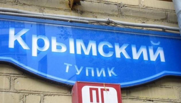 Исконное отношение понаехавших россиян к крымчанам