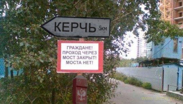 Тайна Керченского моста