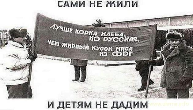 Почему на России никогда не будут жить хорошо