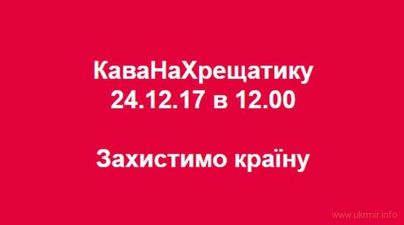 #кава_на_Хрещатику
