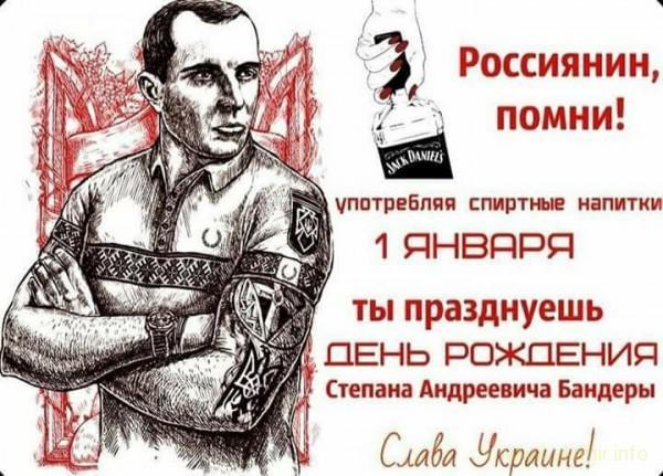 Россиянин, помни, похмеляясь сегодня - ты пьешь во славу великого Бандеры!