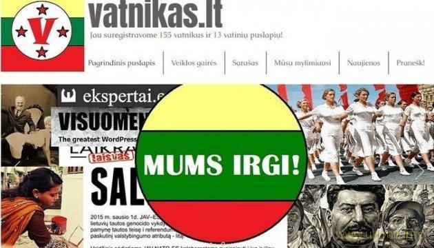 """В Литве запустили аналог украинского """"Миротворца"""""""