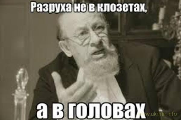 Разруха в головах. заметки О. Леусенко