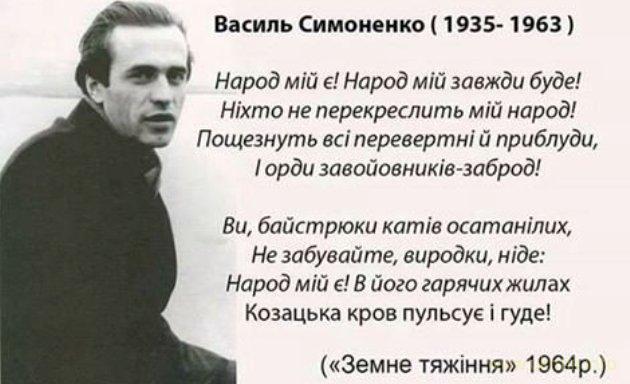 8 січня народився Василь Симоненко – український поет, журналіст, правозахисник