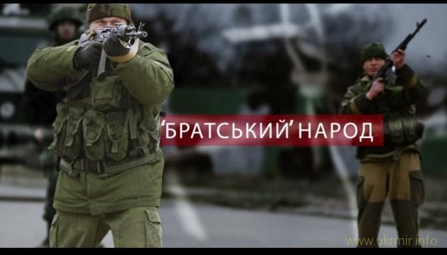 """Д/ф """"Братский народ"""", (2016)"""