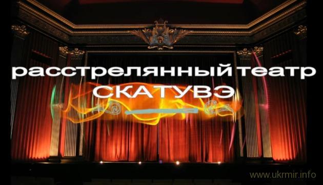 Театр «Скатуве» - расстрелянный бандитами НКВД