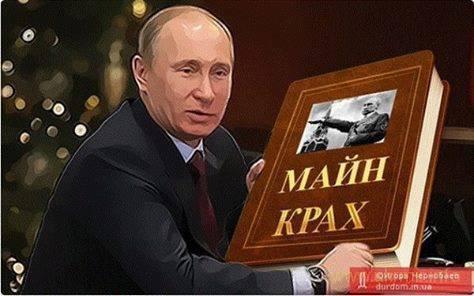 В Праге презентуют книгу про российский фашизм
