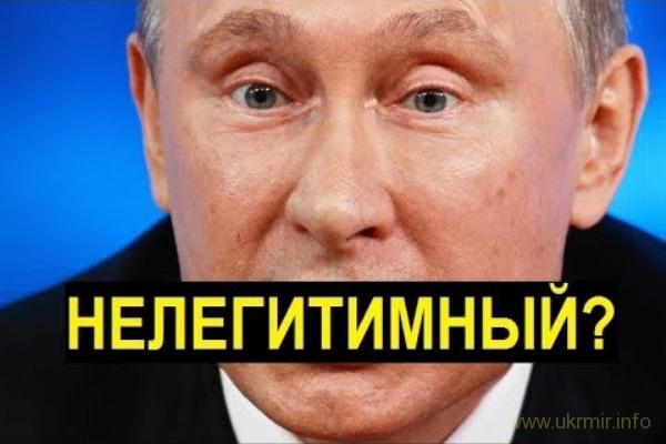Через сутки РФ останется и без президента