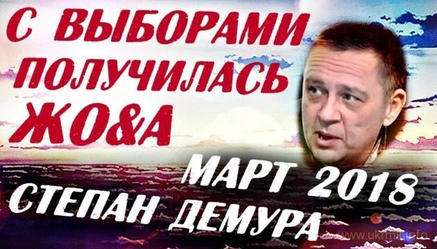 Степан Демура: Выборы не признают! Дальше изоляция