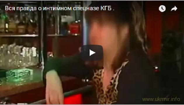 Интимный спецназ КГБ