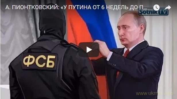 У Путина от 6 недель до полугода