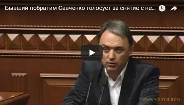 Бывший побратим Савченко голосует за снятие с нее неприкосновенности