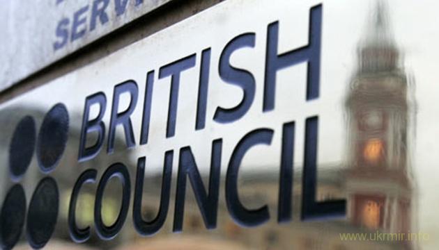 Британский совет объвил о прекращении деятельности на России