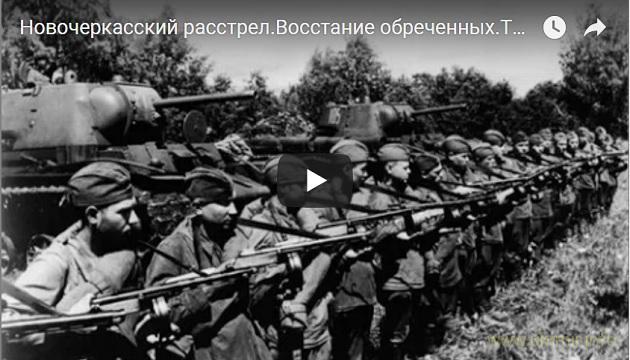 Новочеркасский расстрел. Восстание обреченных.